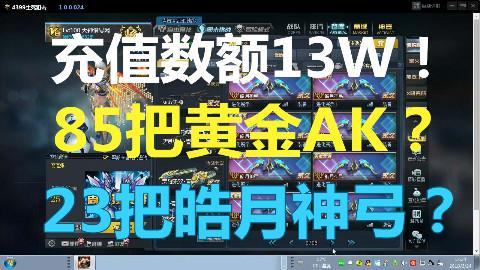 【恶搞】4399生死狙击充值了13W的游戏账号?85把黄金AK恐怖如斯!