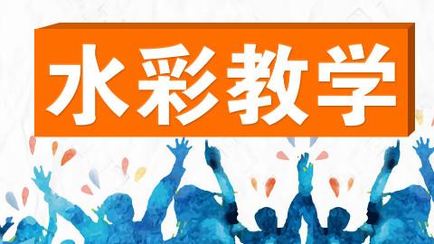 【史上最强画画教学】水彩篇—第20集