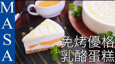 免烤芒果优格乳酪蛋糕【MASAの料理ABC】