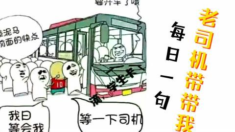 【日语学习】老司机教日语啦~快上车!嘀,学生卡~ 每日学一句