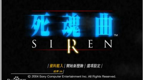 PS2  《死魂曲1 中文版》平民全收集剧情通关流程第十三期(完结)