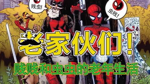 如果蜘蛛侠与死侍变老了? 上集【XX说漫画】