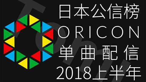 2018年上半年日本公信榜Oricon单曲配信榜