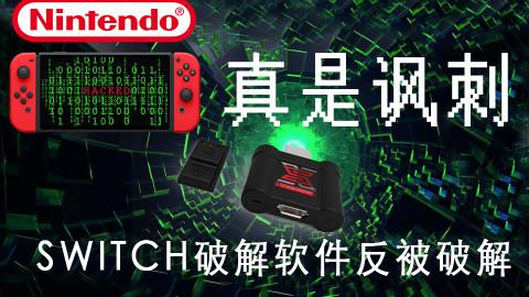 真是讽刺!Switch破解软件被破解「游戏下午茶」