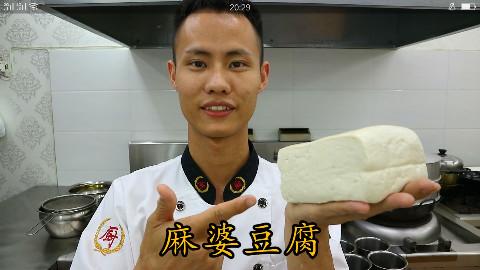 """厨师长教你:""""麻婆豆腐""""的正宗做法,麻香味十足"""