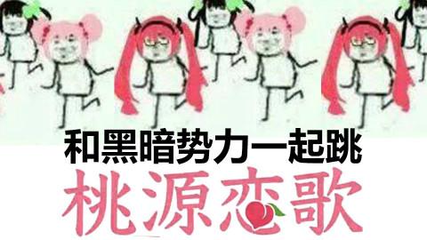 深夜放毒!极乐净土都教了怎么可能不教桃源恋歌!