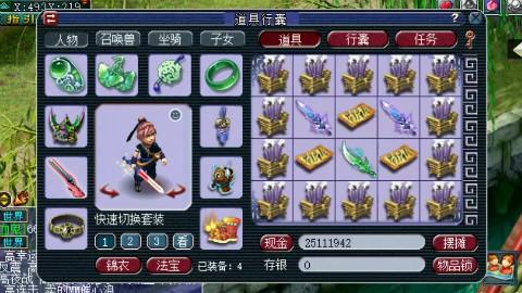 梦幻西游:一年内新区玩家鉴定160级武器,为出极品还摆起了阵法