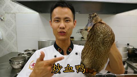 """厨师长教你一道湘菜:""""永州血鸭""""的做法,满满的干货"""