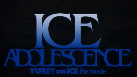 冰上的尤里 剧场版特别映像