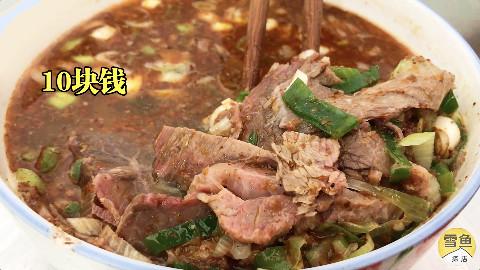 一碗牛肉汤10元,肉多到吃不下!农村饭店火爆21年,顾客来晚没座