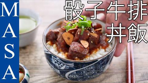 骰子牛排丼饭with洋葱和风酱【MASAの料理ABC】