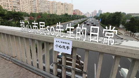 公共设施存在安全隐患?来看热心市民so先生怎么办 soso日常 @Sofronio