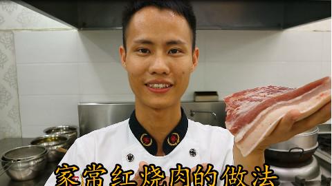 """厨师长教你:""""红烧肉""""的家常做法,肉香四溢肥而不腻"""