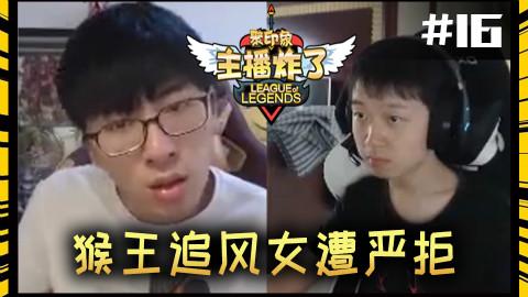 主播炸了素材库16:神超玩具鳄鱼双凯旋 猴王追风女遭严拒