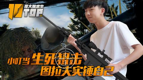 【是大腿求生TOP10】09:图拉夫实锤自己,小叮当生死狙击
