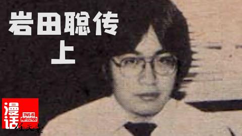 「岩田聪传·上」天才程序员 梦想开启之时 【漫话任天堂】
