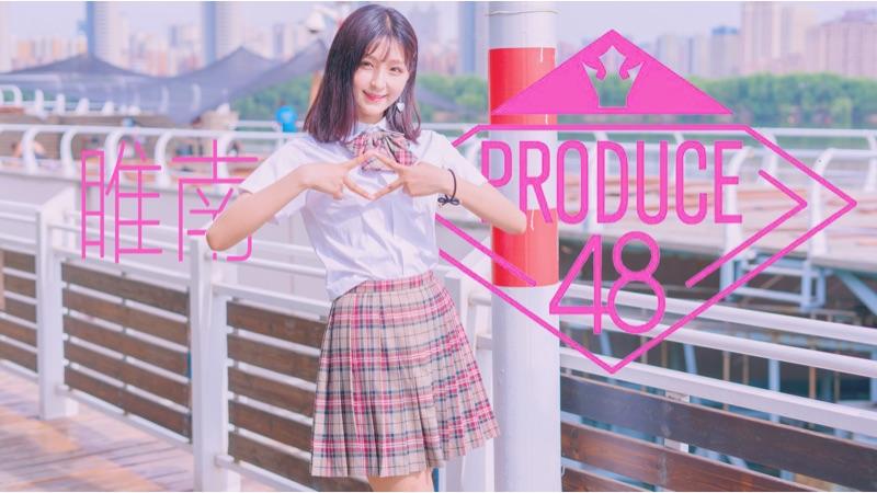 【睢南】PRODUCE48 NEKKOYA(是我的)pick me up☆