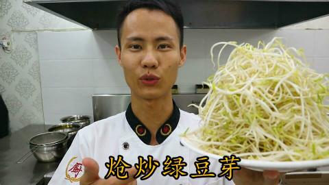 """厨师长教你:""""炝炒绿豆芽""""的家常做法,口感爽脆"""