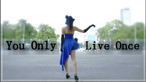 【神龙】冰上的尤里↪♬ You only live once(原创编舞)