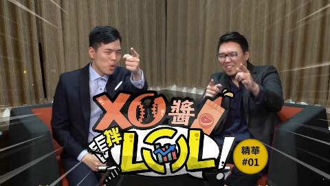 【XO醬拌LOL】夏季賽精華#合集