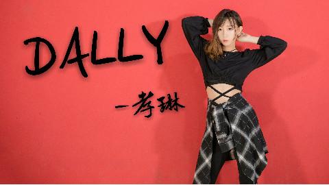【贰太TaiTai】孝琳-Dally丨性感小姐姐在线撩人(划掉)