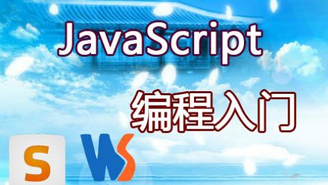javascript教程-01
