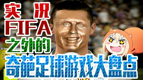 足球游戏不应该只有FIFA和实况,盘点历史上的奇葩足球游戏!