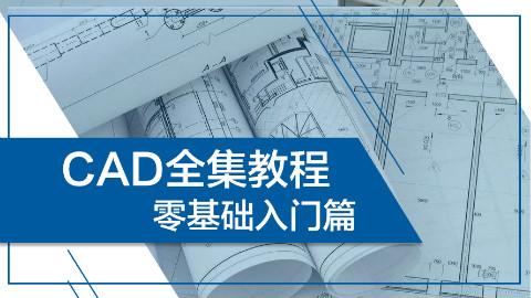 CAD零基础教程全集—04.CAD插入图片和CAD视口一分为二的技巧