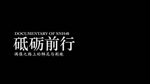 SNH48年度专题纪录片《砥砺前行》
