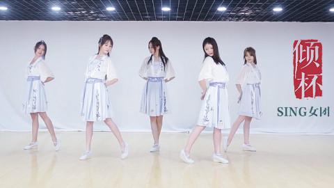 【SING女团】《倾杯》中国风舞蹈