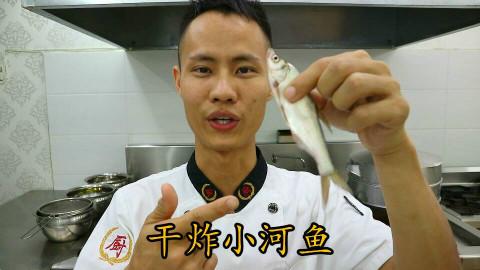 """厨师长教你:""""干炸小河鱼""""的家常做法,营养又美味"""