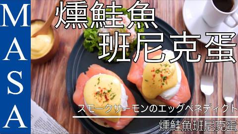 熏鲑鱼班尼迪克蛋【MASAの料理ABC】