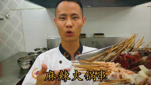 """厨师长教你:""""麻辣火锅串""""的正宗做法,看得流口水"""