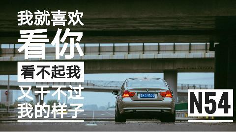 """让你看不上又跑不过,中国最""""Su""""宝马335i。"""