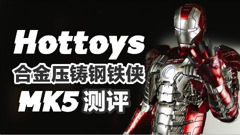HOTTOYS合金钢铁侠MK5,这价格打扰了…【涛哥测评】