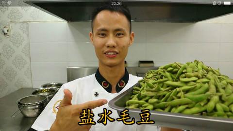 """厨师长教你:""""盐水毛豆""""的家常做法,好吃得停不下来"""