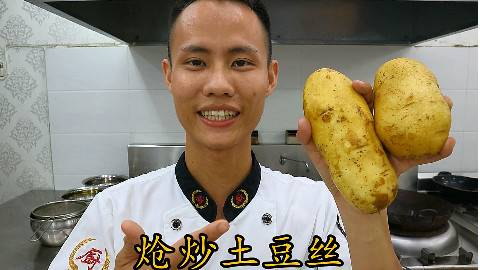 """厨师长教你:""""炝炒土豆丝""""的家常做法,简单易学赶紧收藏!"""