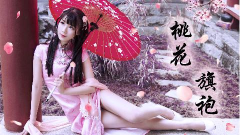 【呆萌皮】桃花旗袍❀所谓伊人在水一方♡见之不忘 思之如狂♡剑网三同人旗袍