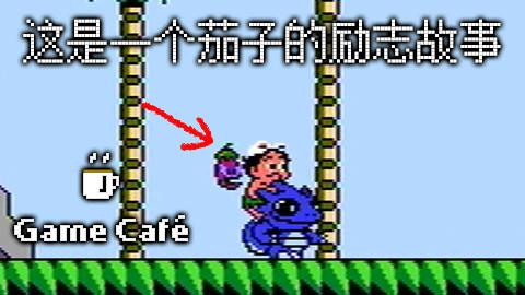 【游戏咖啡馆】其实这是一个茄子的励志故事