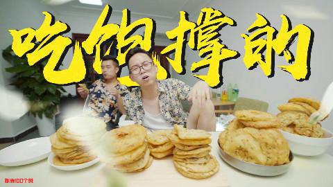 吃完这堆葱油饼,人气爆炸有人顶?