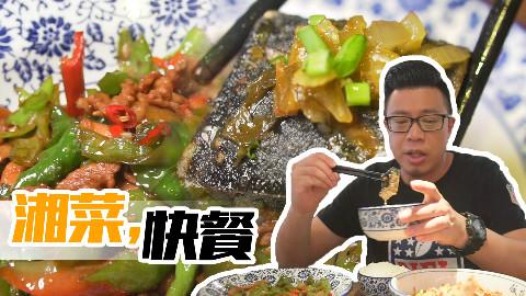 【品城记】广州︱花城汇的这家湘菜快餐店据说味道还不错,关键是性价比很高!