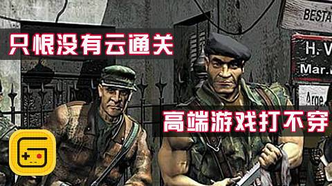 """【社长说24】盟军敢死队:只恨当年没有""""云通关"""""""