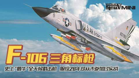 【军武MINI】F-106 三角标枪