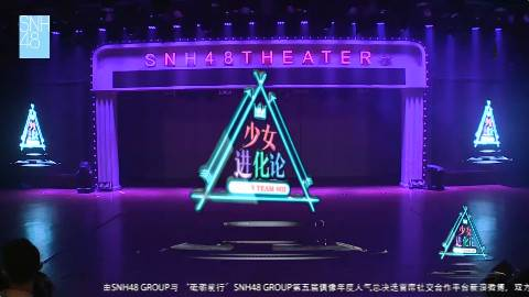 2018-06-08 SHY48 TeamSIII《少女进化论》上海巡演全程