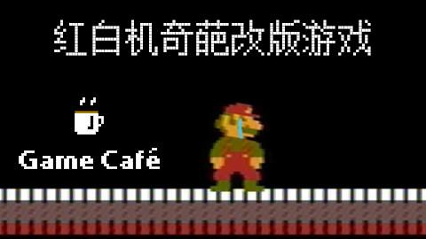 【游戏咖啡馆】那些奇葩的FC改版游戏