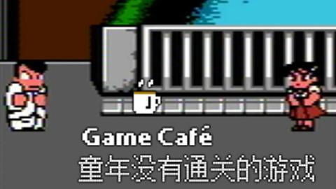 【游戏咖啡馆】一款童年基本没办法通关的游戏