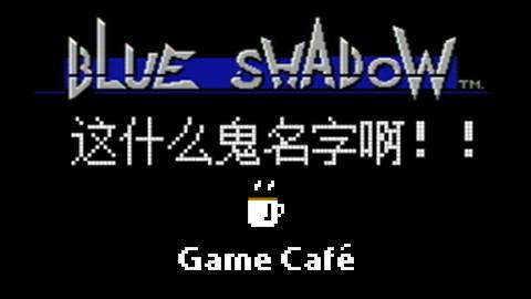【游戏咖啡馆】盘点FC游戏的奇葩名字