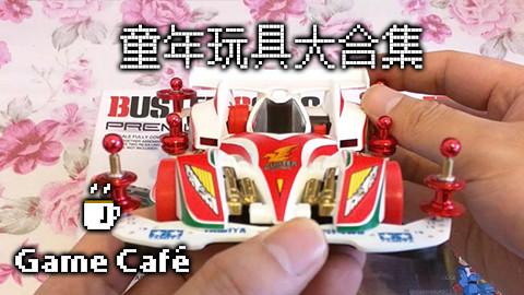【游戏咖啡馆】曾经玩过的玩具大合集!