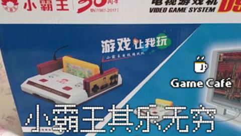 【游戏咖啡馆】小霸王其乐无穷!盗版红白机和正版机的区别在哪?