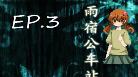 恐怖RPG游戏 雨宿公车站 #4#